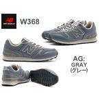 Yahoo!つるやヤフー店new balance ニューバランス/W368/AG:グレー//【レディース】【スニーカー】【ランニング】【ジョギング】【ウォーキング】【人気】【セール】