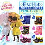 長靴 レイン ブーツ シューズ 子供 梅雨 雨 Pujit プジット R-816 R-817 R-818 R-819の画像