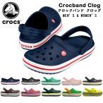 クロックス セール 国内正規品 crocs クロックバンド  11016  メンズ レディース サンダル Crocband Clog