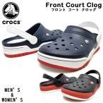 クロックス crocs 正規品 フロントコート メンズ レディース Front Court Clog 14300 462 063