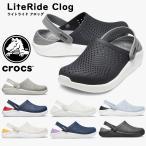 クロックス crocs 国内正規品 ライトライド Lite Ride Clog メンズ レディース 204592 05M 06J 4CC 1CV 4JG