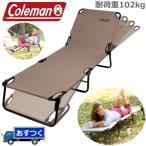 Coleman 折り畳みベッド コンバータコット アウトドアチェア ラウンジャー サンドカラー コールマン 折り畳みチェア 椅子 簡易ベッド キャンプチェア