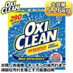オキシクリーン 万能漂白剤 酸素系漂白剤 5.26kg 大容量 アメリカ製 粉洗剤 衣類 台所まわり 家具 カーペット シミ取り マルチパーパスクリーナー OXI CLEAN