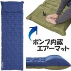 Lightspeed ライトスピード アウトドア エアーマット Outdoors PVC-Free Restaire Plus Air Mat Sleep Pad with Pillow アウトドア キャンプ シングル