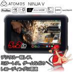 ATOMOS NINJA V HDRモニター/レコーダー 5.2インチ 4K対応 1000nit 4K60P収録  小型 軽量 ニンジャ ファイブ SSDレコーダー カメラ ゲーム 録画 ATOMNJAV01