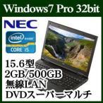 【あすつく】NEC Corei5 Windows7 ノートパソコン 15.6型 WEBカメラ Bluetooth テンキー DVD 無線LAN PC-VJ27MDNDEJTMABZZ3