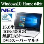 【あすつく】NEC ノートパソコン PC-GN17CJSA7  LAVIE NS(e) Windows 10 HOME Intel Celeron メモリ4GB 500GB DVDスーパーマルチ 筆ぐるめ