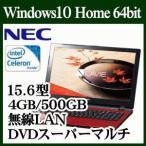【あすつく】NEC LaVie Direct PC-GN16CNSADC58D5YDA 15.6型液晶ノートパソコン Windows 10 Celeron 4GB 500GB  DVDスーパーマルチ Webカメラ 2016年度モデル