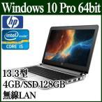 HP/Win 10/Core i5/13.3型/4GB/SSD128GB/webカメラ/ノートPC 高速起動!モバイルPC!ProBook 430 G3/CT N6P79AV-ANZV