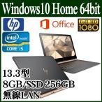 =ポイント2倍= ノートパソコン HP Spectre13 Win 10 Office搭載 13.3型 フルHD IPSパネル Core i5 8GB SSD 256GB Webカメラ Y4G20PA-AAAI 13-ac000 Y4G20PAAAAI
