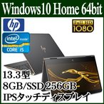ノートパソコン HP Spectre x360 Win 10 Core i5 13.3型 8GB SSD 256GB 無線LAN 薄型 高性能 13-ac004TU 1DF85PA-AAAC ブラック