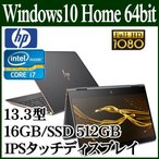 HP/Win 10/Core i7/13.3型/16GB/SSD 512GB/無線LAN/ノートPC 大容量SSD!Spectre x360 1DF87PA#ABJ 1DF87PA-AAAA