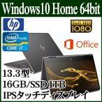 =ポイント2倍= ノートパソコン ノートPC HP Spectre x360 Office搭載 Win 10 13.3型 Core i7 IPSタッチパネル 16GB SSD 1TB タッチペン 1PM36PA-AACK 13-ac000