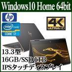 ノートパソコン HP Spectre x360 Win 10 13.3型 Core i7 4K液晶 タッチパネル 16GB SSD 1TB Webカメラ 無線LAN Office非搭載モデル 13-ac000 1DF89PA-AAAE