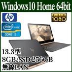 ノートパソコン ノートPC HP Spectre x360 Win 10 13.3型 フルHD IPSパネル Core i5 8GB SSD 256GB Webカメラ 無線LAN Y4G20PA-AAAA 13-ac000 Y4G20PAAAAA