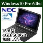=ポイント2倍= ノートパソコン ノートPC NEC Win 10 第5世代 Celeron 4GB 500GB DVD HDMI SDカードスロット VersaPro PC-VJ17EFWG9ETSSDZZY