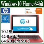 HP ノートパソコンコン ノートPC Y4G68PA-AAAE カーディナルレッド Y4G68PA#ABJ HP x2 10-p000 Win 10 Home 64bit 10.1型 Atom x5 4GB 64GB 無線LAN