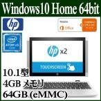 HP ノートパソコンコン ノートPC Y4G69PA-AAAE ブリザードホワイト Y4G69PA#ABJ HP x2 10-p000 Win 10 Home 64bit 10.1型 Atom x5 4GB 64GB 無線LAN