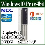 ショッピングOffice NEC デスクトップパソコン 新品 本体 Office付き Windows10 Pro 64bit Core i5 4GB 500GB DVD キーボード マウス Mate タイプML 284/ PC-MJ27MLZ6S82UN1SUZ