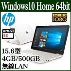 HP �Ρ��ȥѥ����� ���� ���� 15-bw001AU Windows10 Home 64bit 15.6�� AMD 4GB 500GB DVD ̵��LAN HDMI USB3.1 �ƥ󥭡� 15-bw000 2BD69PA#ABJ