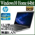 HP ノートパソコンコン 新品 本体 17-by0000 メタリックシルバー 4SQ41PA-AAAB Windows10 Home 17.3型 フルHD Core i5 8GB HDD 1TB DVD 4SQ41PAAAAB
