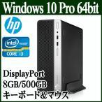 HP デスクトップ 新品 本体 ProDesk 400 G5 SF CT 2ZX70AV-ABKH Windows 10 Pro 64bit Core i5 8GB 500GB DVD Displayport 2ZX70AVABKH