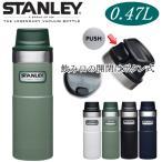 STANLEY スタンレー クラシック真空ワンハンドマグ2 0.47L グリーン 食洗機可 水筒 アウトドア 釣り 旅行 遠足 プッシュ式 ステンレス 保温 保冷