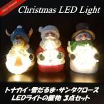 クリスマス 飾り 玄関 置物 LEDライト オブジェ サンタクロース トナカイ 雪だるま スノーマン 雪の結晶 電飾 3点セット おしゃれインテリア 光る 雑貨 室内用