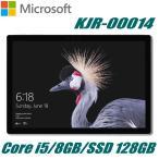 アウトレット品 Microsoft Surface Pro 顔認証 KJR-00014 サーフェス Windows10 12.3型 Core i5 8GB SSD 128GB 無線LAN マイクロソフト ペン非同梱