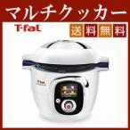 キッチン家電 ティファール マルチクッカー クックフォーミー Cook4me クッキングサポーター CY7011JP