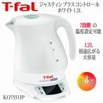 T-FAL ティファール KO7551JP ジャスティン プラス コントロール ホワイト 1.2L 7段階 温度コントロールタイプ 保温 電気ケトル
