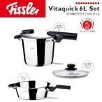【あすつく】Fissler vita quick フィスラー 6L 圧力鍋 3.5L 圧力鍋蓋 ガラス蓋 特別セット IH対応 国内正規品 10年保証0211