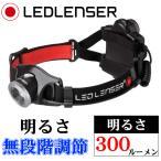 充電式ヘッドライト レッドレンザー H7R.2 明るさ 300ルーメン 点灯時間 30時間 照射距離 160m 防水 ヘッドライト LEDLENSER