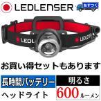 国内正規品 LEDヘッドライト レッドレンザー 充電式ヘッドライト H8R 500853 明るさ最大600ルーメン 点灯時間最長120時間 照射距離 150m 防水 LED LENSER