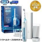 トラベルケース付モデル ブラウン オーラルB スマート7000 電動歯ブラシ 充電式 ケース付き Oral-B オーラルBアプリ連動 2種ブラシ付属 本体 BRAUN D7005245XP