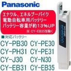 あすつく バッテリー 充電器 容量アップでさらに長持ち SANYO エネループバイク・エナクル用 ニッケル水素バッテリー NKY402B02 SANYO Panasonic 純正部品