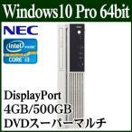 =ポイント2倍= デスクトップパソコン NEC Win 10 Core i3 4GB 500GB DVD キーボード&マウス HDDリカバリー Mate タイプML PC-MK37LLZGS82TN1S8Z