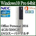 デスクトップパソコン NEC タイプML オフィス付き Win 10 Core i3 4GB 500GB ポイント2倍 キーボード&マウス HDDリカバリー Mate PC-MK37LLZ6S82TN1S8Z