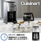 コーヒーメーカー 10杯 全自動 予約機能搭載 コーヒー ミル 家庭用 Cuisinart クイジナート タイマー ゴールドトーンフィルター 10カップ DGB-625J2 DGB625J2