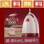 【新品】スーパー風呂バンス 1000W パワフル湯わかし・保温・追い焚き パアグ スーパー風呂バンス1000