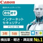 【あすつく】【新品】ESET ファミリーセキュリティ 3年5台版 ダウンロード版 CITS-ES07-086 イーセット ウイルスソフト Win/Mac/Android 対応