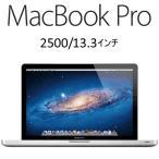 【新品】 Apple Corei5搭載 ノートパソコン MacBook Pro マックブック  MD101J/A 2500/13 ノートパソコン MD101JA 13.3型