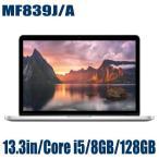 Apple Macbook Pro 新品 ノートPC アップル Apple MF839J/A 13.3インチ Retinaディスプレイ SSD 128GB マックブックプロ MF839JA