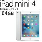 あすつく タブレットPC Apple アップル iPad mini 4 MK9H2J/A 64GB シルバー Retinaディスプレイ Wi-Fiモデル アイパッドミニ  7.9型 MK9H2JA