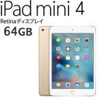 【あすつく】【新品】Apple アップル iPad mini 4 MK9J2J/A 64GB ゴールド Retinaディスプレイ Wi-Fiモデル アイパッドミニ  7.9型 MK9J2JA