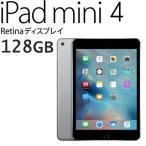 【新品】Apple アップル iPad mini 4 MK9N2J/A 128GB スペースグレイ Retinaディスプレイ Wi-Fiモデル アイパッドミニ  7.9型 MK9N2JA