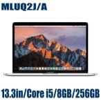 【新品】Apple アップル MacBook Pro MLUQ2J/A シルバー 13.3インチ Retinaディスプレイ SSD256GB 2000/13.3 Core i5  マックブックプロ MLUQ2JA