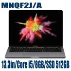 【新品】Apple アップル MacBook Pro MNQF2J/A スペースグレイ 13.3インチ Retinaディスプレイ SSD512GB 2900/13.3 Core i5 マックブックプロ MNQF2JA