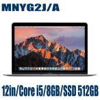 Apple MNYG2J/A ノートパソコン 本体 アップル MacBook スペースグレイ 12型 Retina Core i5 8GB SSD 512GB USB3.1 Type-C マックブック MNYG2JA