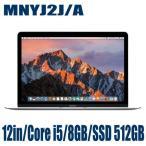 Apple MNYJ2J/A ノートパソコン 本体 アップル MacBook シルバー 12インチ Retinaディスプレイ 8GB SSD512GB 1300/12 マックブック ノートPC MNYJ2JA